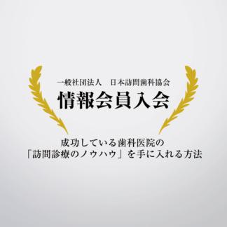 日本訪問歯科協会 情報会員入会