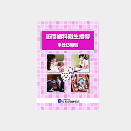 実録!潜入DVD「訪問歯科衛生指導 単独訪問訪問編」