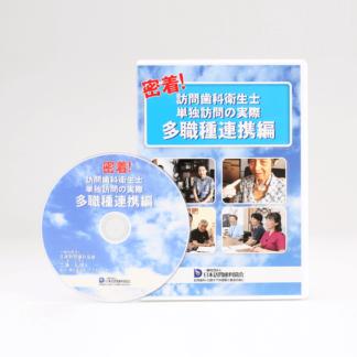 実録!潜入DVD「訪問歯科衛生士 単独訪問の実際 多職種連携編」