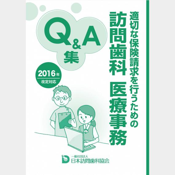 適切な保険請求を行なうための訪問歯科 医療事務 Q&A集 2016年改定対応