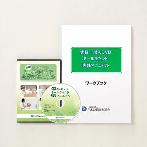 実録!潜入DVD「ミールラウンド実践マニュアル」