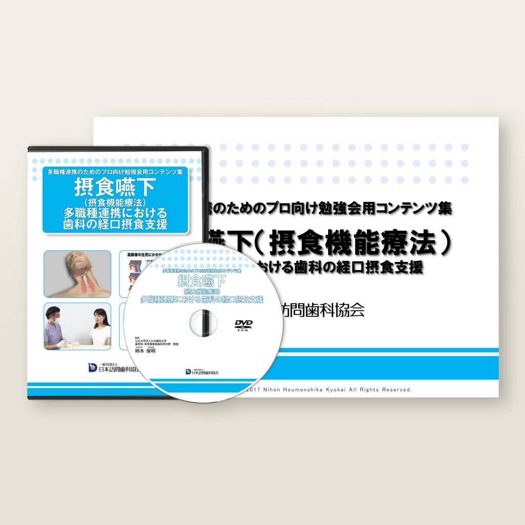 多職種連携のためのプロ向け勉強会用コンテンツ集 摂食嚥下(摂食機能療法)
