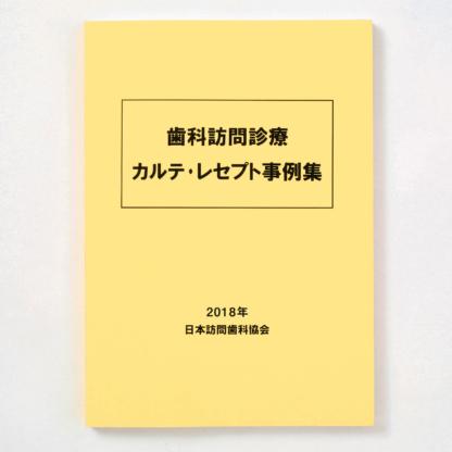 歯科訪問診療 カルテ・レセプト事例集