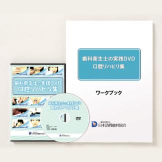 歯科衛生士の実践DVD 口腔リハビリ集