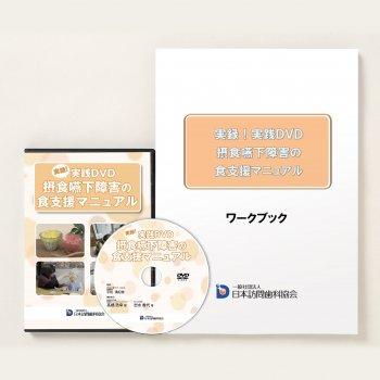 実録! 実践DVD 摂食嚥下障害の食支援マニュアル