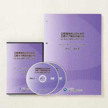 認定衛生士講座DVD「口腔環境向上へのケア用品の選び方」