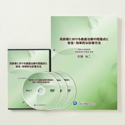 認定医講座DVD「高齢者における義歯治療の問題点と安全」