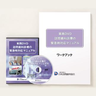 実践DVD「訪問歯科診療の緊急時対応マニュアル」