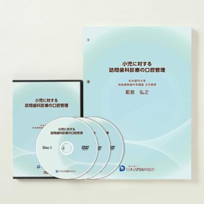 認定医講座DVD「小児に対する訪問歯科診療の口腔管理」