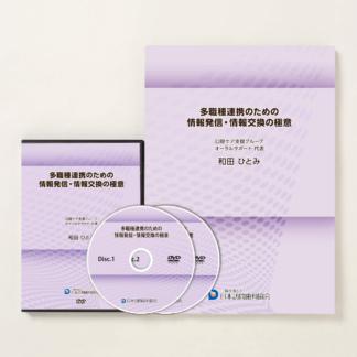 認定訪問歯科衛生士講座DVD「多職種連携のための情報発信・情報交換の極意」