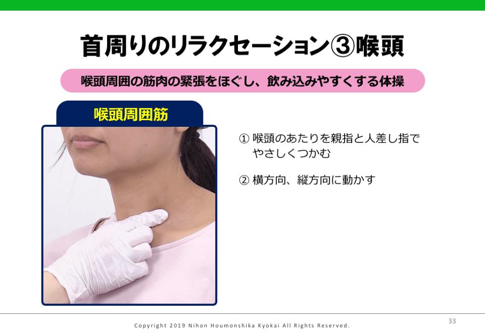 首周りのリラクセーション③喉頭