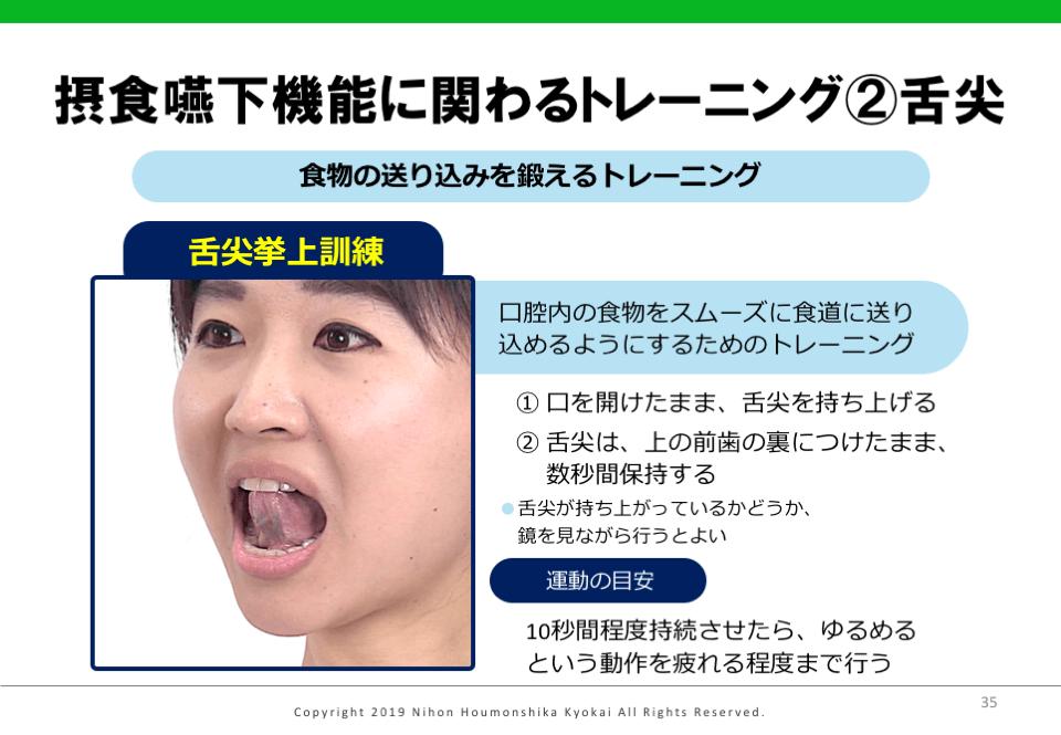 摂食嚥下機能に関わるトレーニング②舌尖