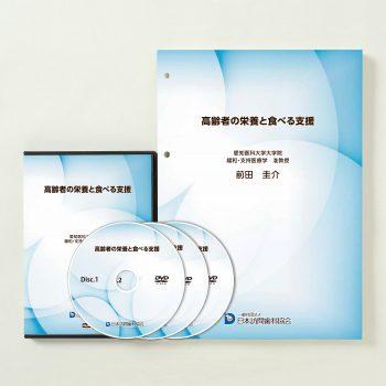 認定医講座DVD「前田高齢者の栄養と食べる支援」