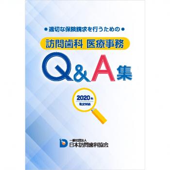 適切な保険請求を行なうための訪問歯科 医療事務 Q&A集 2020年改定対応