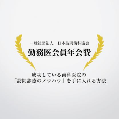 日本訪問歯科協会 勤務医会員年会費