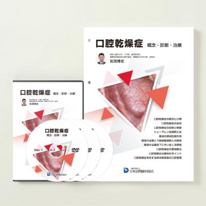 認定医講座DVD「口腔乾燥症 概念・診断・治療」