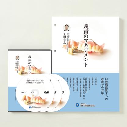 認定医講座DVD「義歯のマネジメント 〜口腔機能低下への義歯での対応〜」