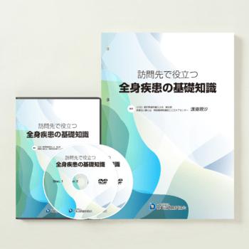 認定訪問歯科衛生士講座DVD「訪問先で役立つ全身疾患の基礎知識」