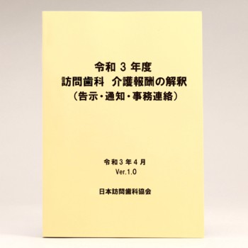 令和3年度 訪問歯科 介護報酬の解釈(告示・通知・事務連絡)