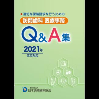 適切な保険請求を行うための 訪問歯科 医療事務Q&A集 2021年改定対応
