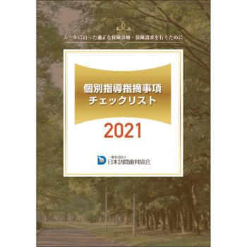 個別指導指摘事項チェックリスト2021