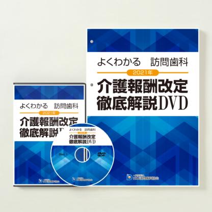 よくわかる 訪問歯科 2021年介護報酬改定徹底解説DVD